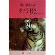 乞丐虎(拼音版)/沈石溪动物小说系列