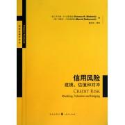 信用风险(建模估值和对冲)/高级金融学译丛