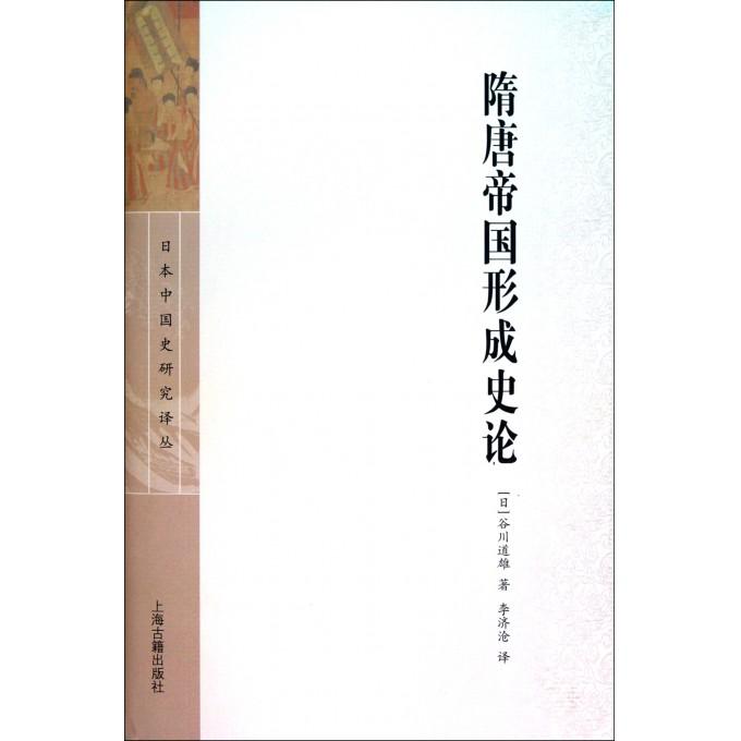 隋唐帝国形成史论(精)/日本中国史研究译丛