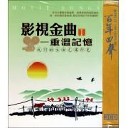 CD影视金曲<Ⅰ>重温记忆(3碟装)