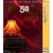 CD民歌30年<2>真情依旧(3碟装)