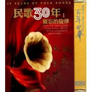 CD民歌30年<1>难忘的旋律(3碟装)