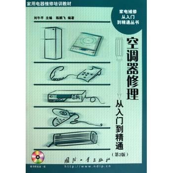 空调器修理从入门到精通(附光盘第2版家用电器维修培训教材)/家电维修从入门到精通丛书