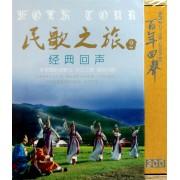 CD民歌之旅<2>经典回声(3碟装)