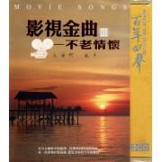 CD影视金曲<Ⅲ>不老情怀(3碟装)