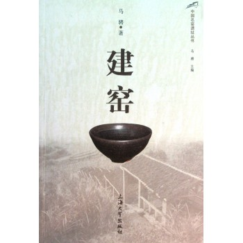 建窑/中国名窑遗址丛书