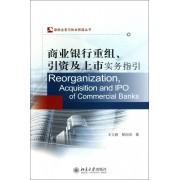 商业银行重组引资及上市实务指引/律师业务与执业技能丛书