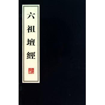 六祖坛经(上下)(精)