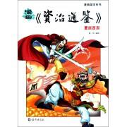 漫画资治通鉴(夏商西周)/漫画国学系列
