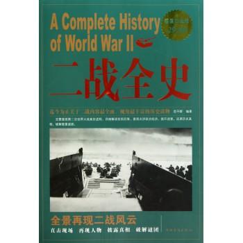 二战全史(超值白金版)
