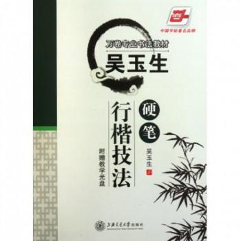 吴玉生硬笔行楷技法(附光盘万卷专业书法教材)