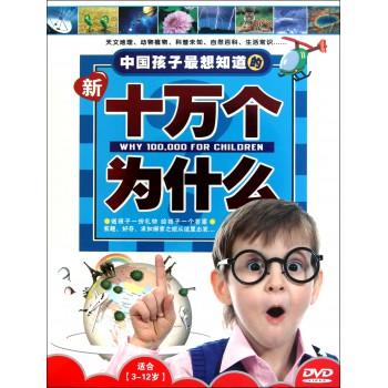 DVD新十万个为什么(12碟装)