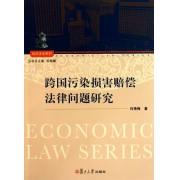 跨国污染损害赔偿法律问题研究/经济法学系列
