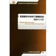 英语教学中的学习策略培训--阅读与写作/全国高等学校外语教师教学实践系列