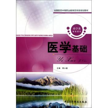 医学基础(全国医药中等职业教育药学类规划教材)