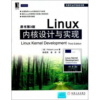 Linux内核设计与实现(原书第3版)/华章专业开发者书库