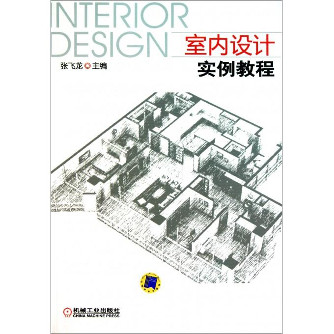室内设计实例教程-博库网