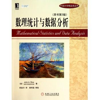 数理统计与数据分析(原书第3版)/统计学精品译丛