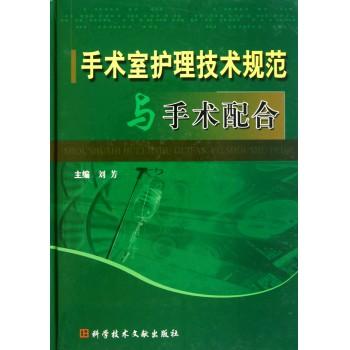 手术室护理技术规范与手术配合(精)