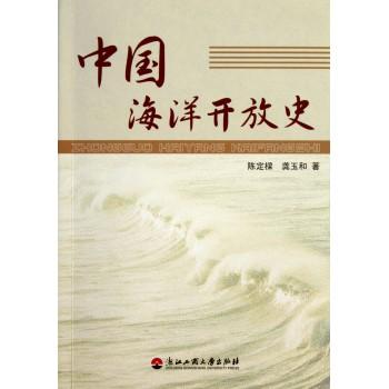 中国海洋开放史