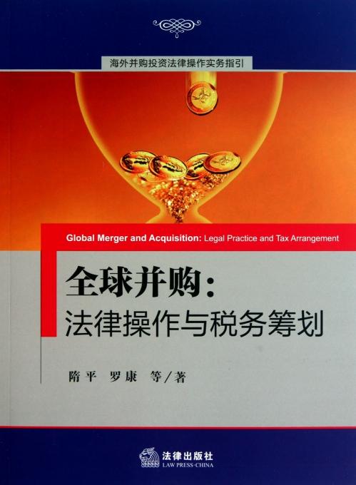 全球并购--法律操作与税务筹划
