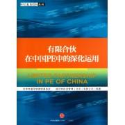 有限合伙在中国PE中的深化运用/中信私募股权系列