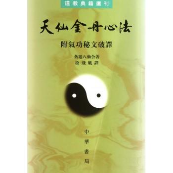 天仙金丹心法(附气功秘文破译)/道教典籍选刊