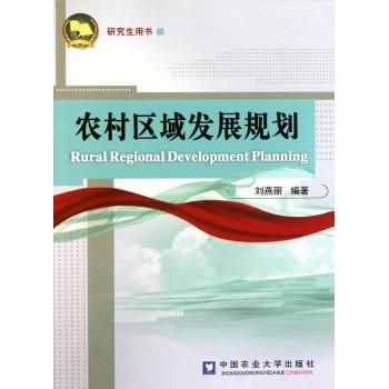 农村区域发展规划(研究生用书)
