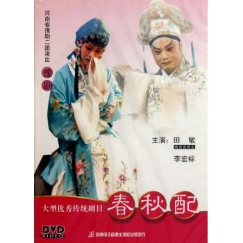 DVD豫剧春秋配(2碟装)