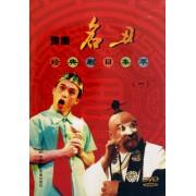 DVD豫剧名丑经典剧目集萃(1)
