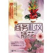 DVD商务礼仪插花(3碟装)