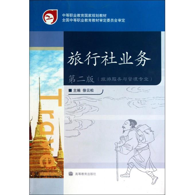 旅行社业务(旅游服务与管理专业第2版中等职业教育规划