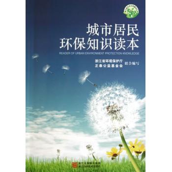城市居民环保知识读本/浙江省生态文明建设丛书