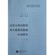 汉语义类词群的语义范畴及隐喻认知研究(3)/认知词汇学研究丛书