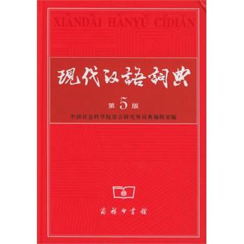 现代汉语词典(第5版)(精)