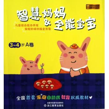 智慧妈妈 & 全能宝宝(3-4岁A卷)