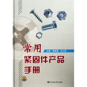 常用紧固件产品手册(精)