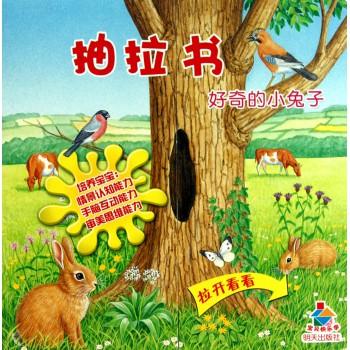 好奇的小兔子/宝贝快乐学抽拉书