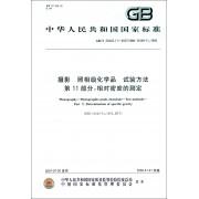 摄影照相级化学品试验方法第11部分相对密度的测定(GB\T20432.11-2007\ISO10349-11:1992)/中华人民共和国国家标准