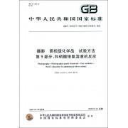 摄影照相级化学品试验方法第9部分和硝酸银氨溶液的反应(GB\T20432.9-2007\ISO10349-9:1992)/中华人民共和国国家标准