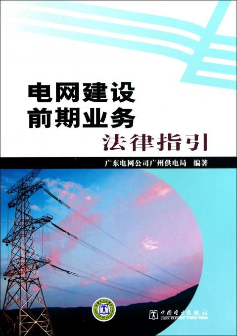 电网建设前期业务法律指引