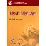 继电保护培训实用教程(职业教育电力技术类专业培训用书)