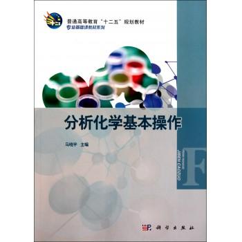 分析化学基本操作(普通高等教育十二五规划教材)/专业基础课教材系列