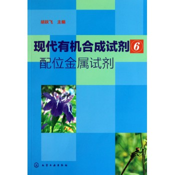 现代有机合成试剂(6配位金属试剂)