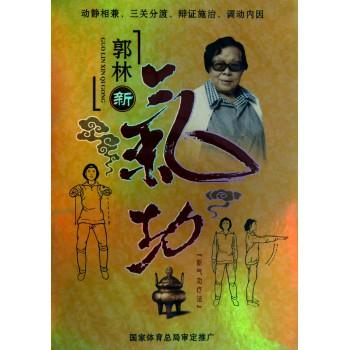 dvd郭林新气功(3碟装)