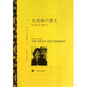 月亮和六便士(译文名著精选)