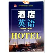 酒店英语(附光盘全国高职高专规划教材)/旅游系列