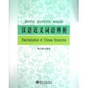 汉语近义词语辨析