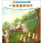 一起来建动物村/新概念幼儿数学故事绘本