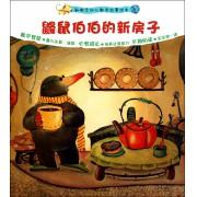 鼹鼠伯伯的新房子/新概念幼儿数学故事绘本